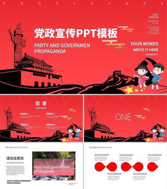 红色插画风党政宣传PPT模板