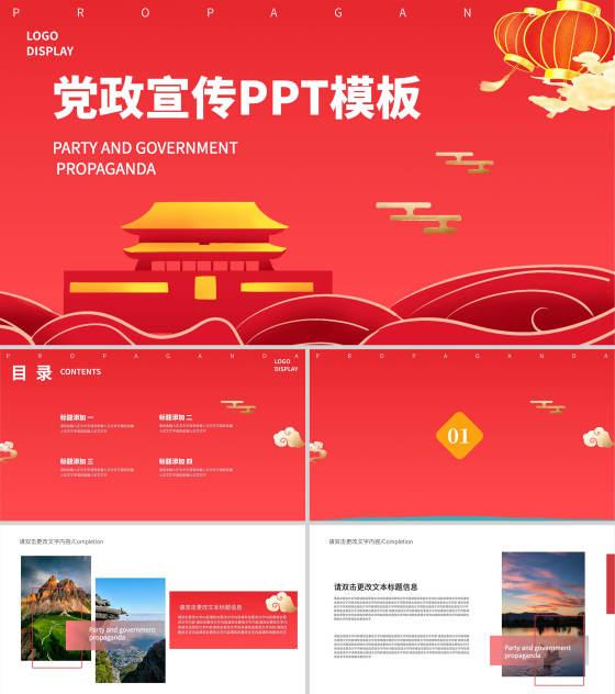 红色简约插画风党政宣传PPT模板
