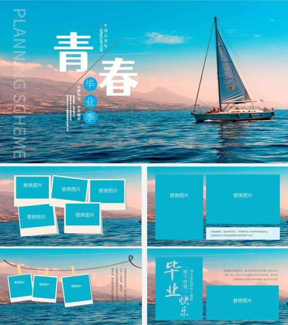 蓝色画册风帆船青春毕业季PPT模板