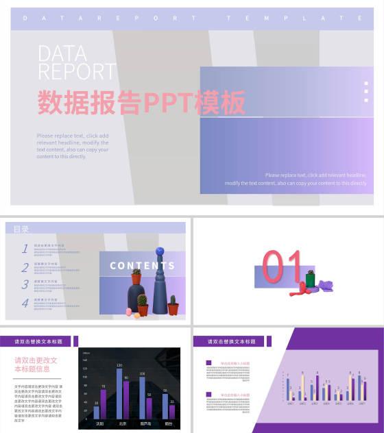 紫色清新简约风数据报告PPT模板