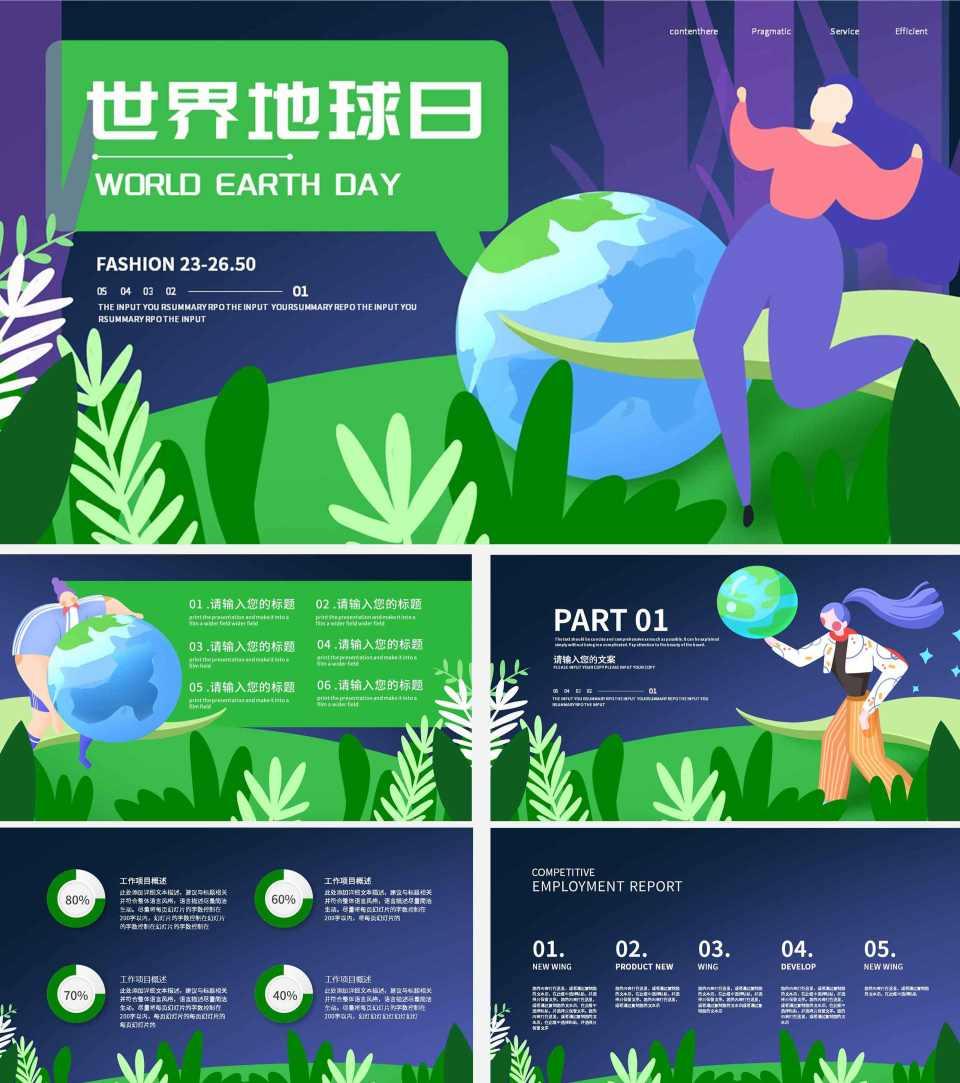 绿色手绘插画风世界地球日PPT模板