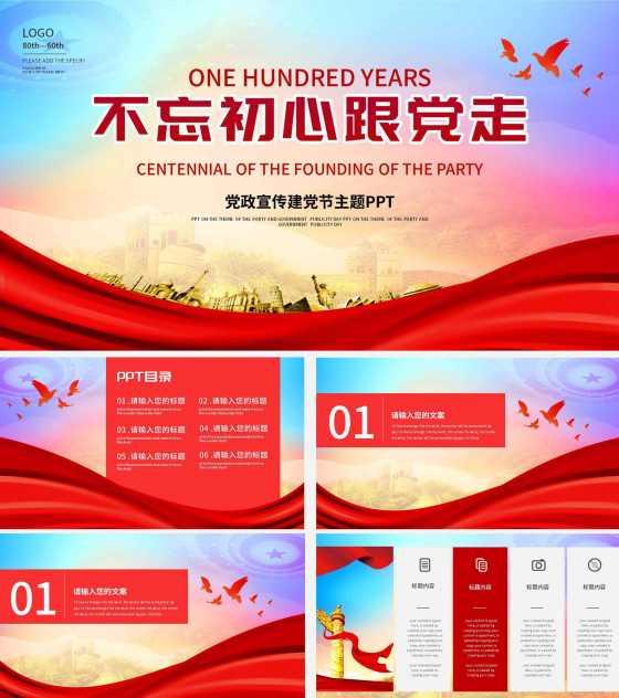 红色党政风党政宣传建党节主题PPT模板