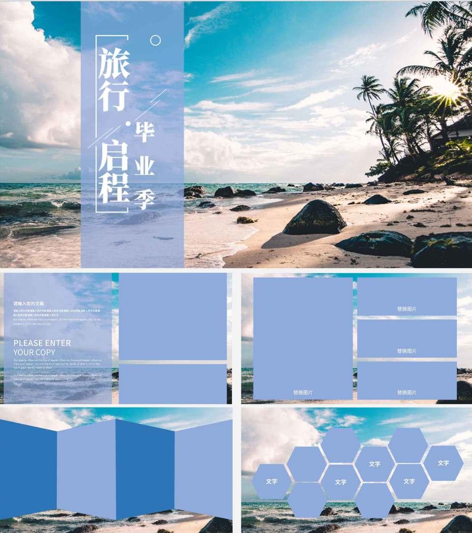 蓝色画册风毕业旅行相册PPT模板