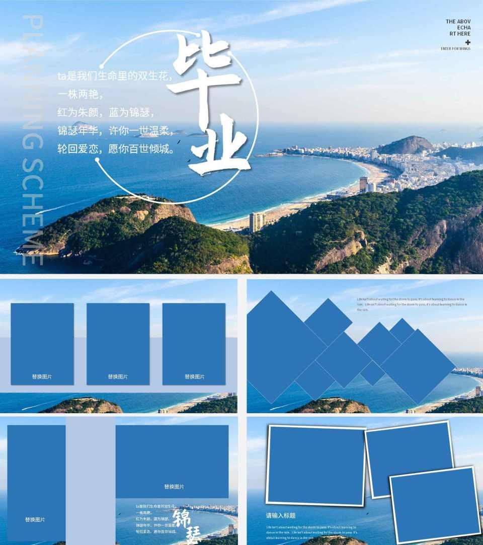 蓝色风景画册风毕业旅行相册PPT模板