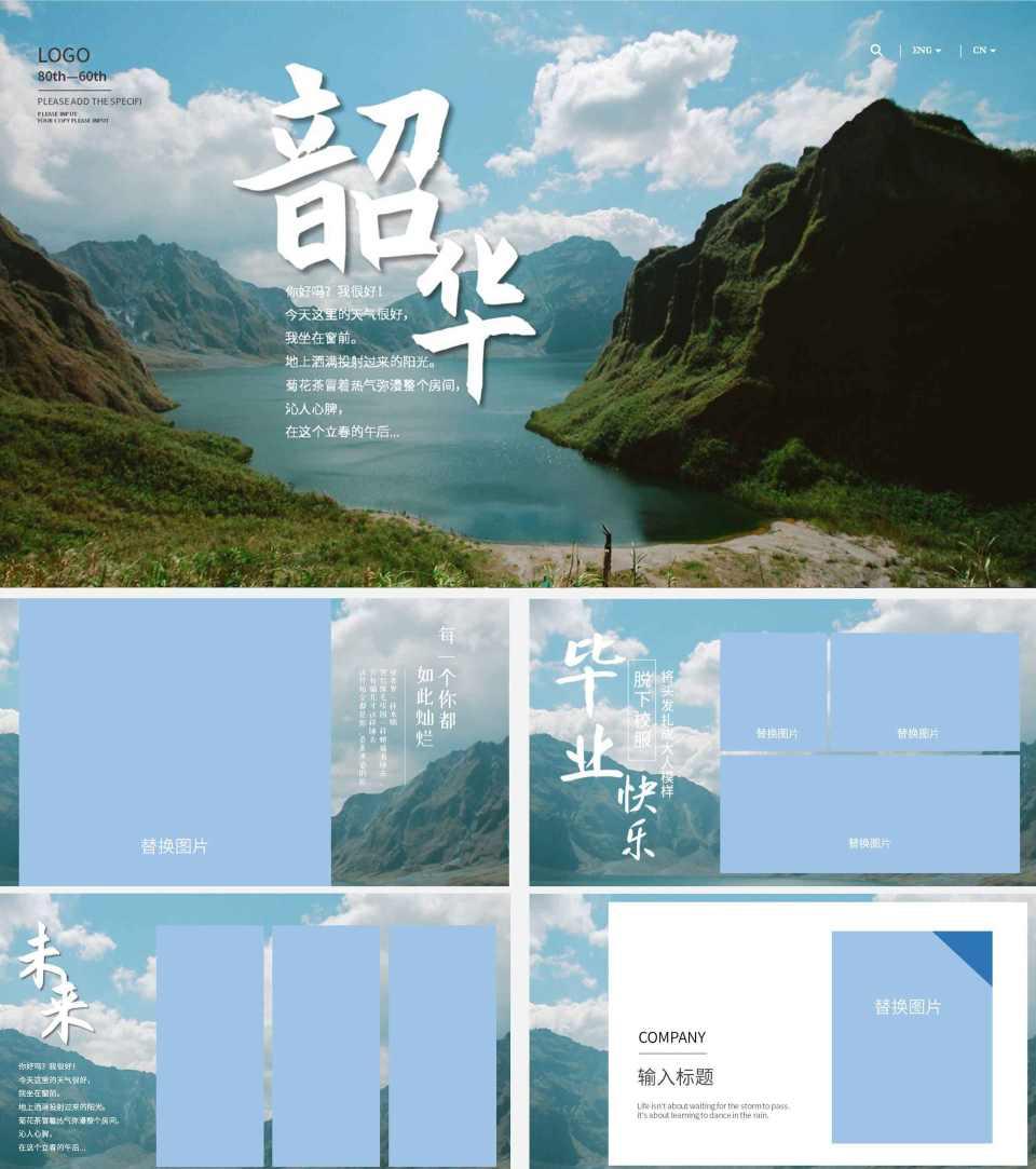 蓝色画册写实风毕业旅行相册PPT模板