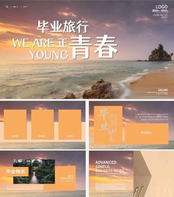 黄色风景画册风毕业旅行画册PPT模板