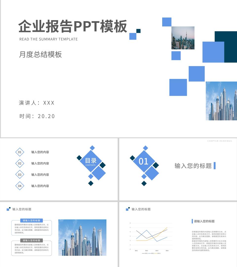 蓝色简约风企业报告PPT模板