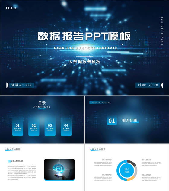 深蓝科技风数据报告PPT模板
