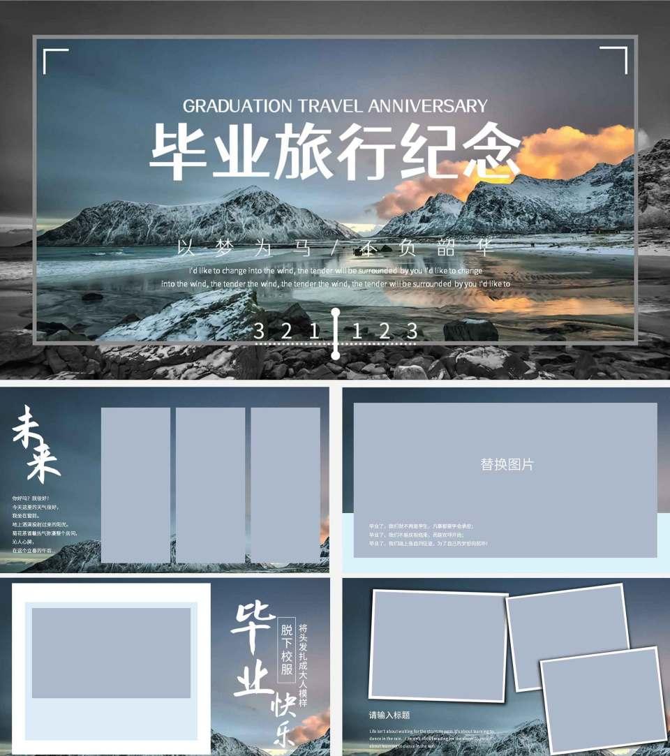 蓝色画册风风景毕业旅行纪念PPT模板