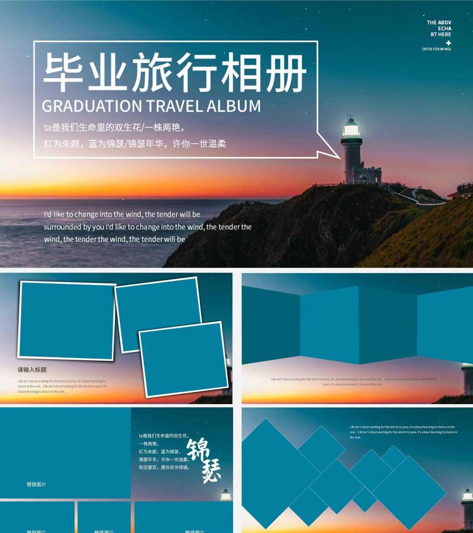 蓝色画册风日落毕业旅行相册PPT模板