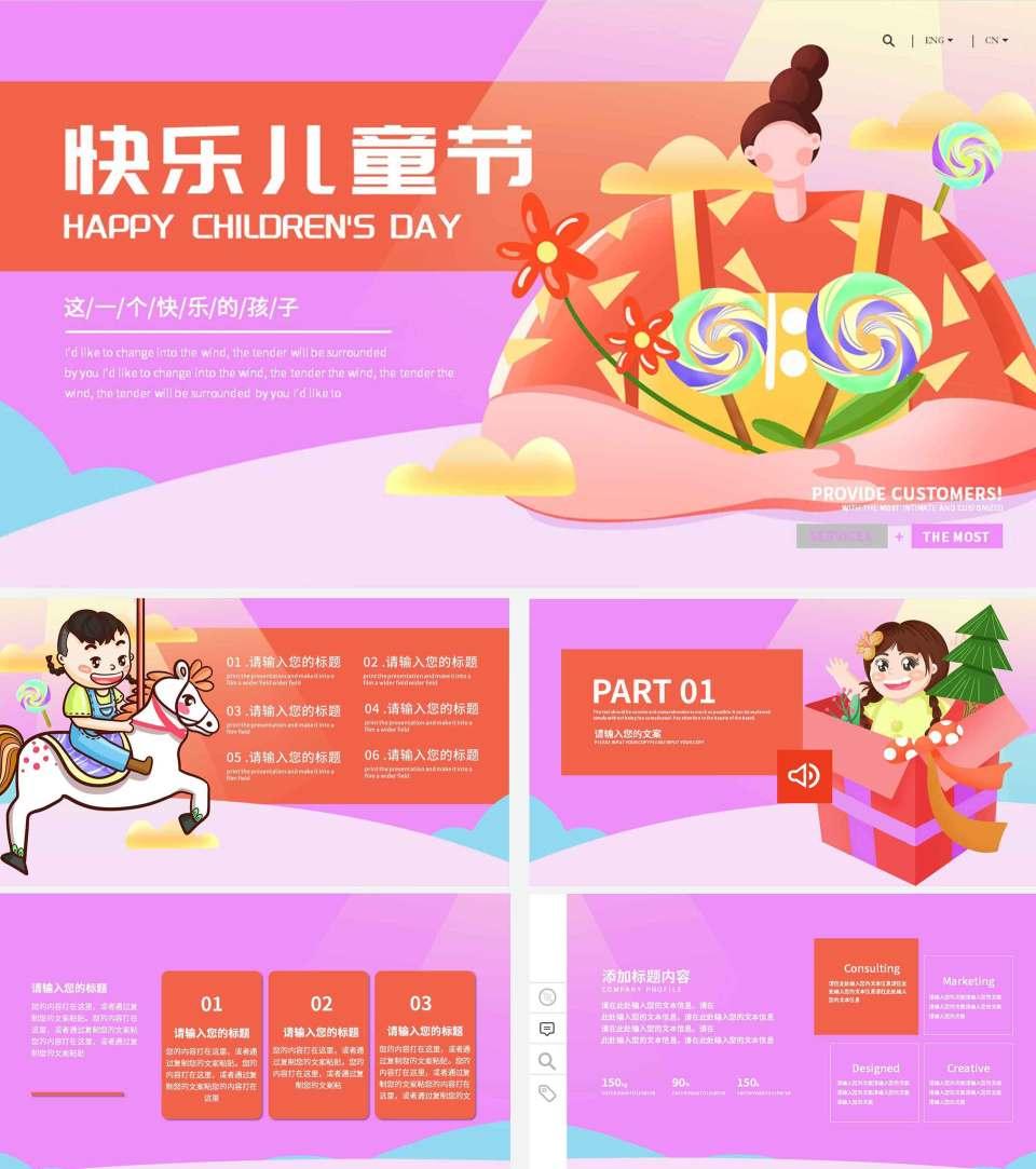 紫色插画风快乐儿童节PPT模板