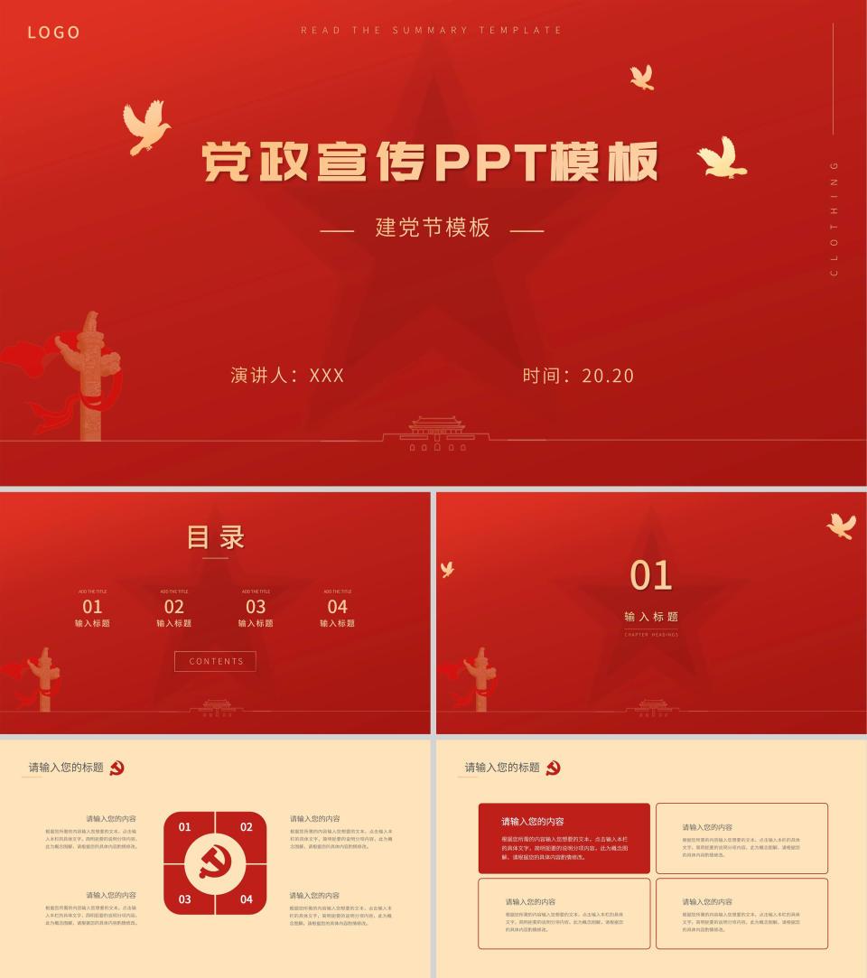 红色简约党政风党政宣传PPT模板