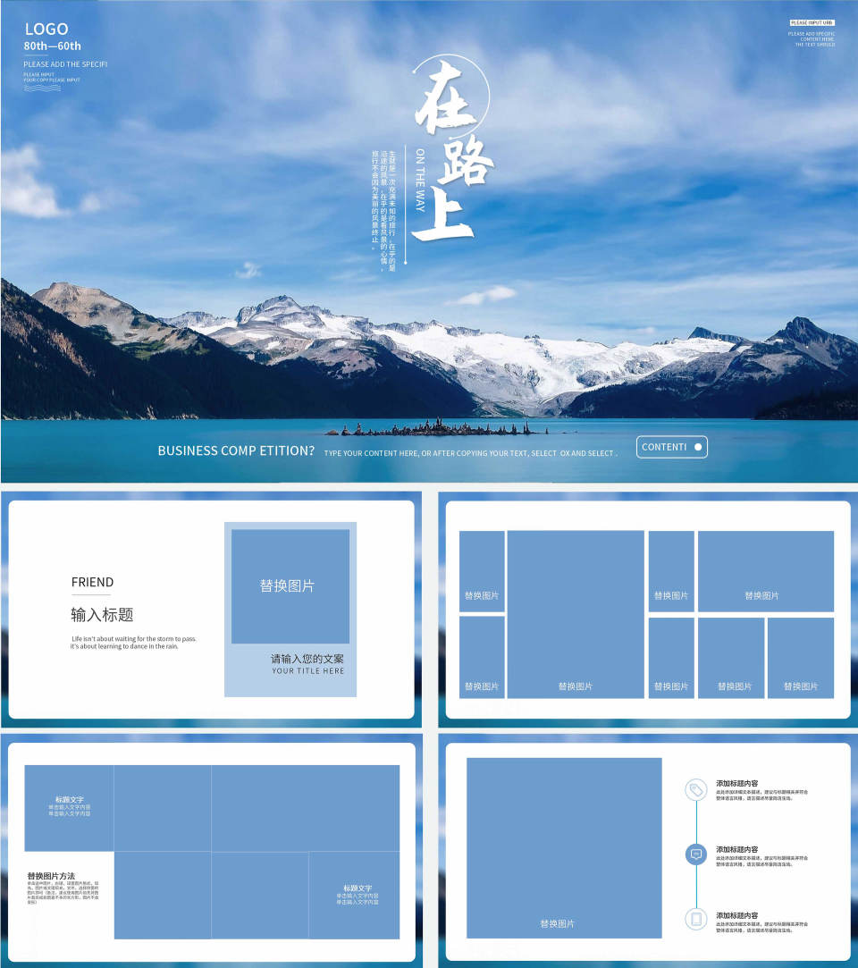 蓝色风景简约风旅行相册PPT模板