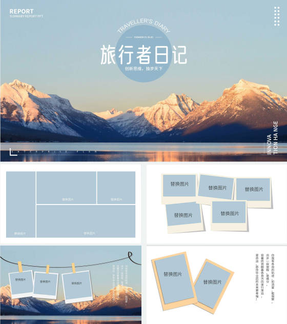 蓝色简约画册风旅行者日记旅行相册PPT模板