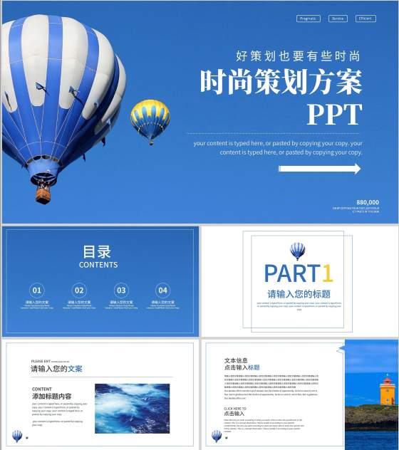 蓝色小清新时尚策划方案PPT模板