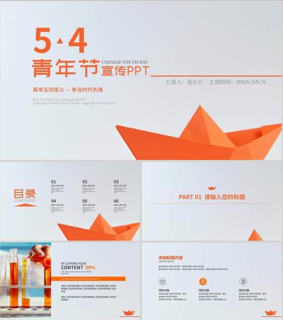 简约风橘色纸船青年节宣传PPT模板
