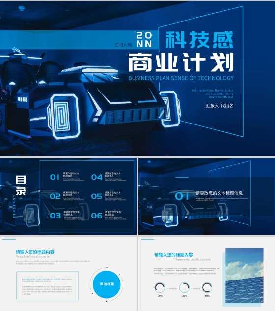 蓝色科技风商业计划PPT模板