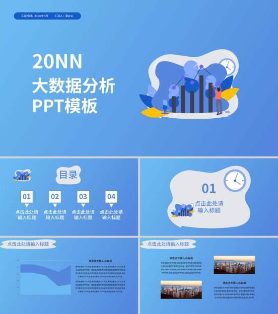 蓝色简约插画风大数据分析PPT模板
