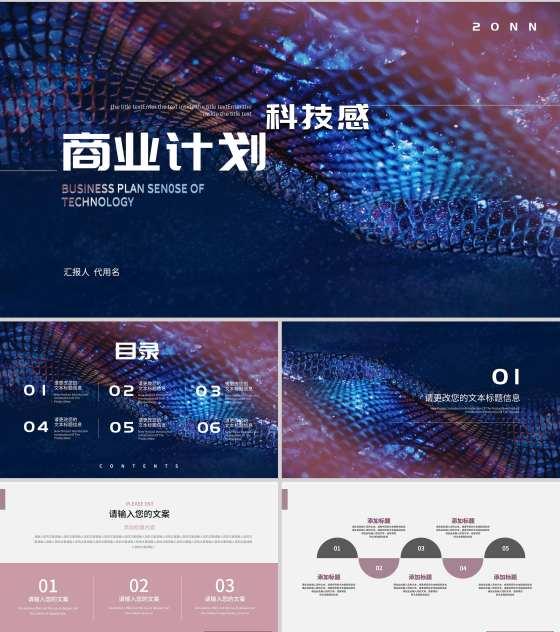 紫色科技风商业计划PPT模板