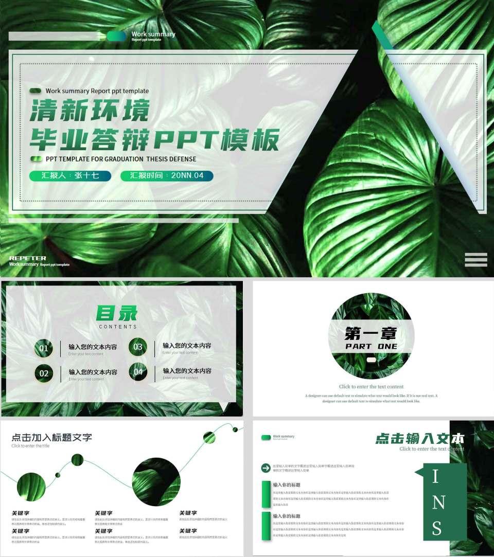 绿色清新简约风毕业答辩PPT模板