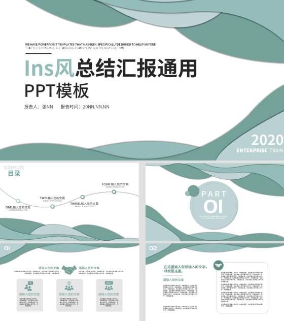 绿色小清新ins风总结汇报PPT模板