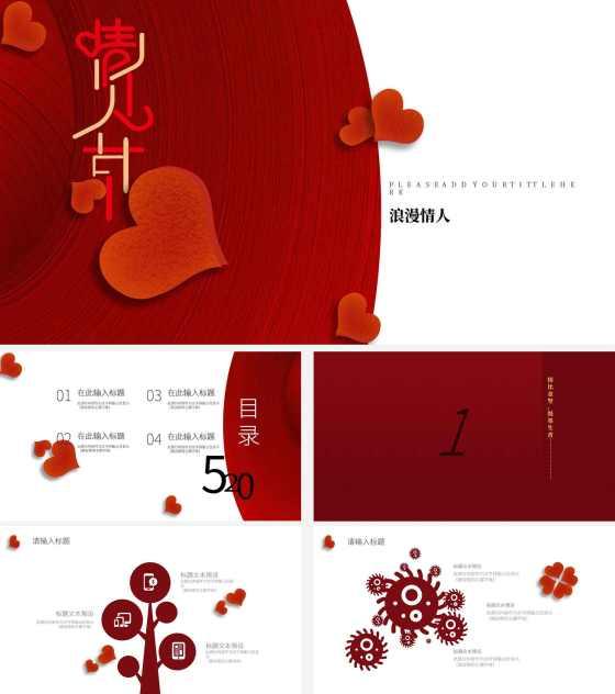 红色简约风爱心情人节PPT模板