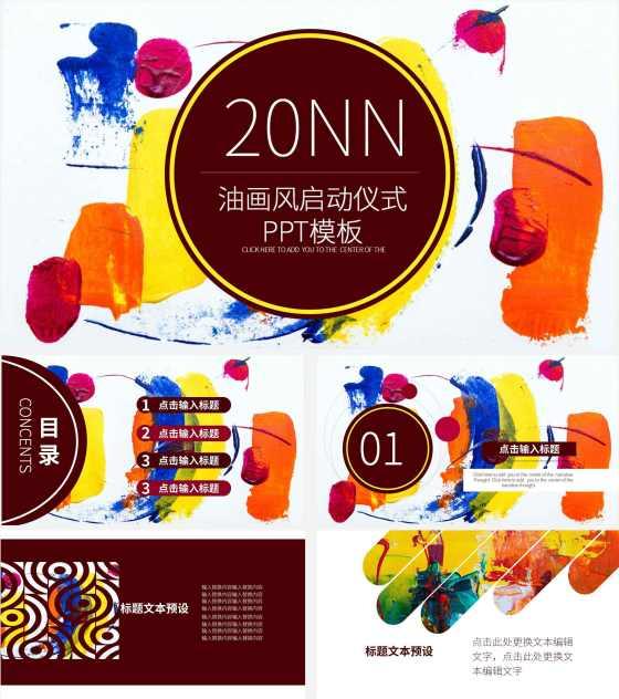 彩色油画涂鸦风启动仪式PPT模板