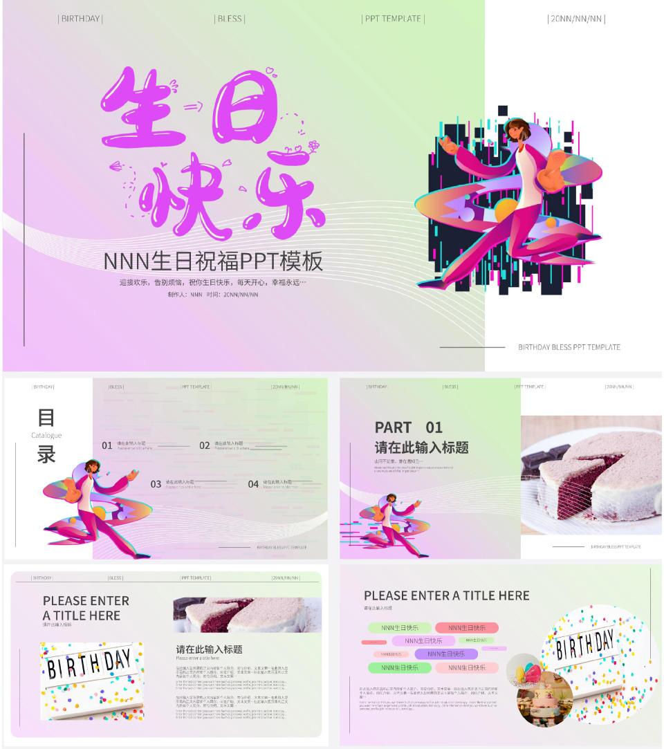 紫色简约风生日祝福PPT模板