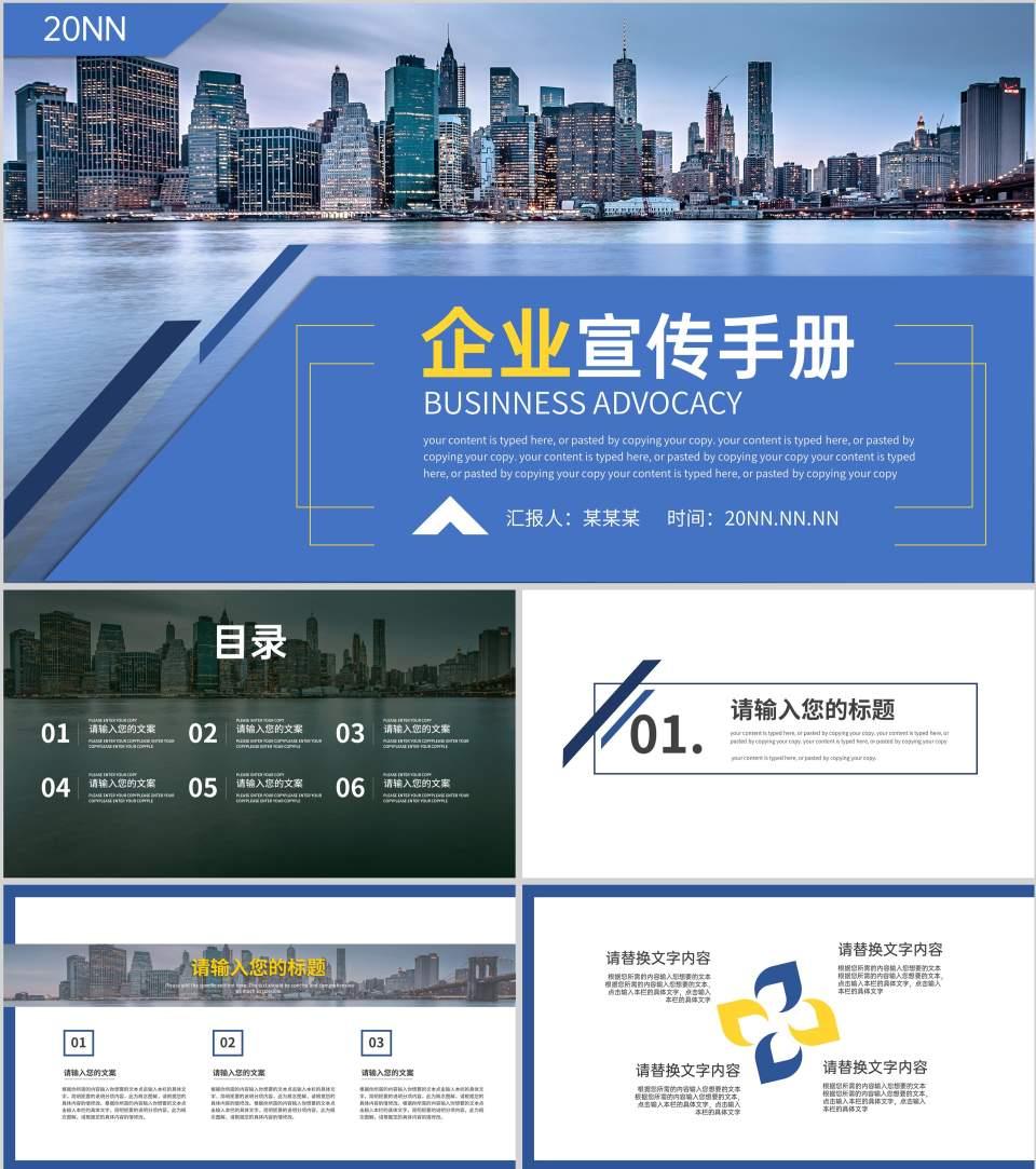 蓝色商务风企业宣传手册PPT模板