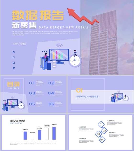 紫色清新简约风新零售数据报告PPT模板