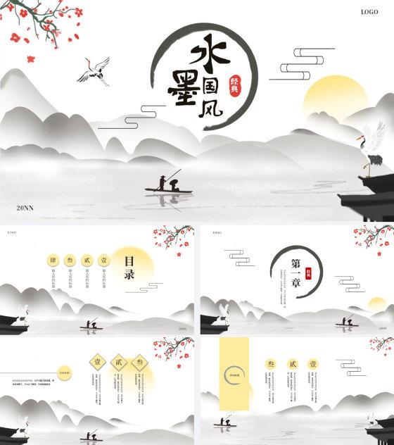白色水墨中国风风景教育教学PPT模板