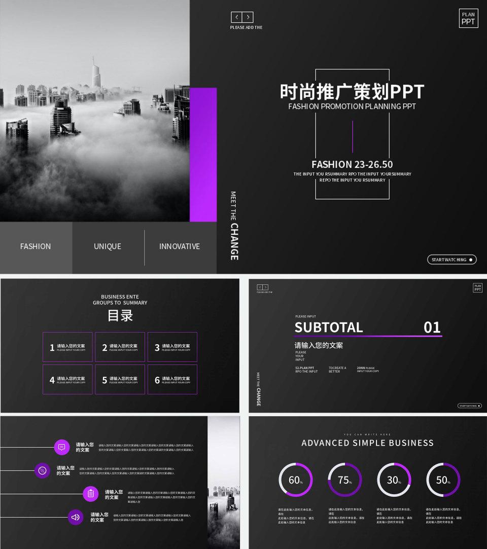 黑色商务风时尚推广策划PPT模板