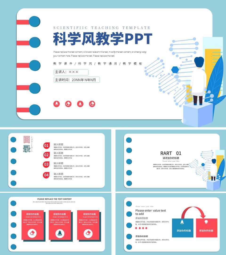 蓝色卡通科技风教学PPT模板