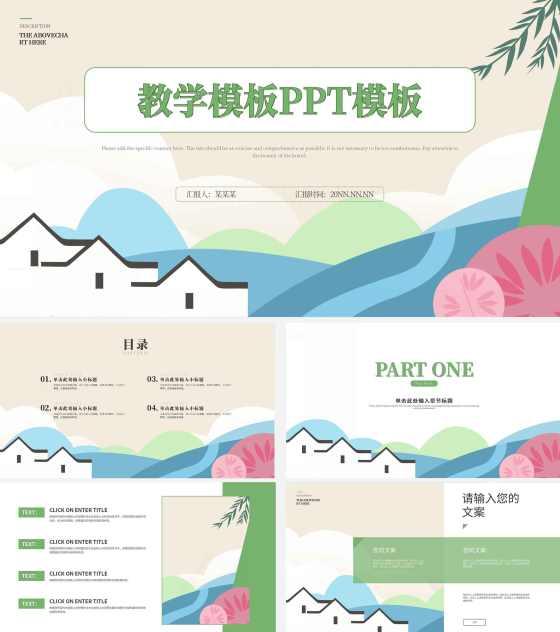 粉色中国风教学教育PPT模板