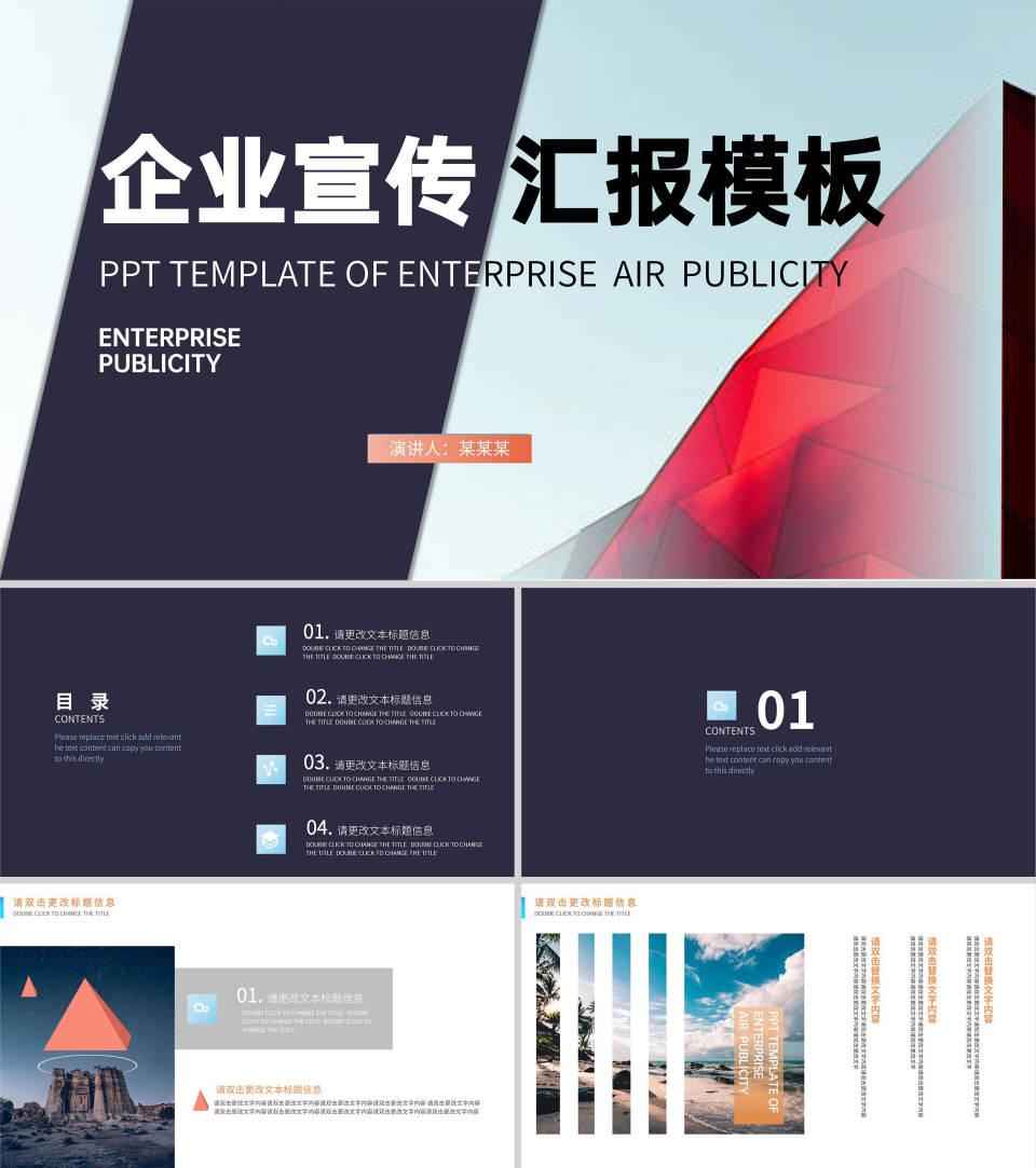 蓝色商务风企业宣传汇报PPT模板