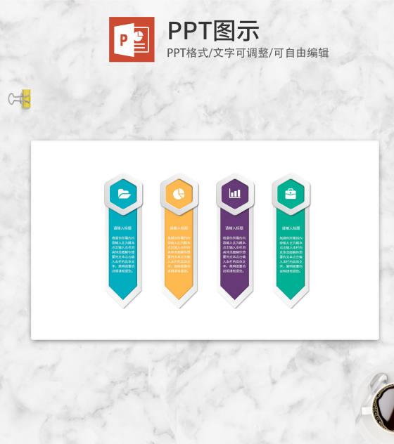 彩色竖版PPT图示