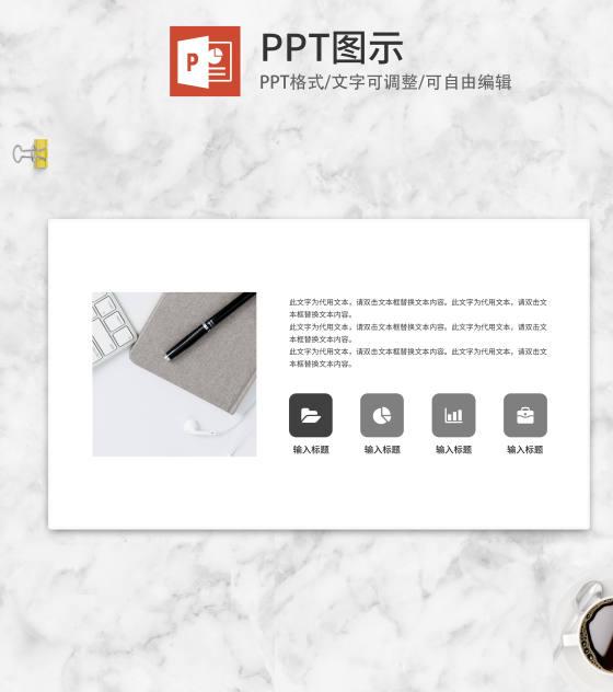 灰色高级PPT图示