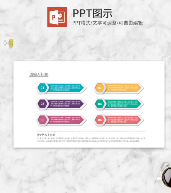 彩色微立体PPT目录标题