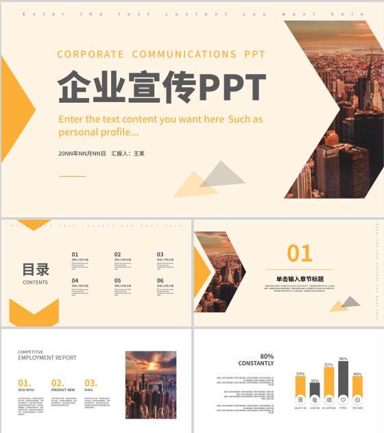黄色简约风企业宣传PPT模板