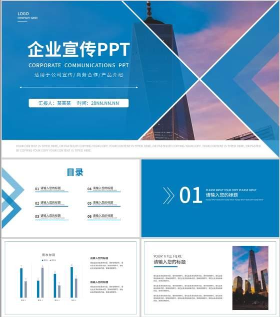蓝色简约风风景企业宣传PPT模板