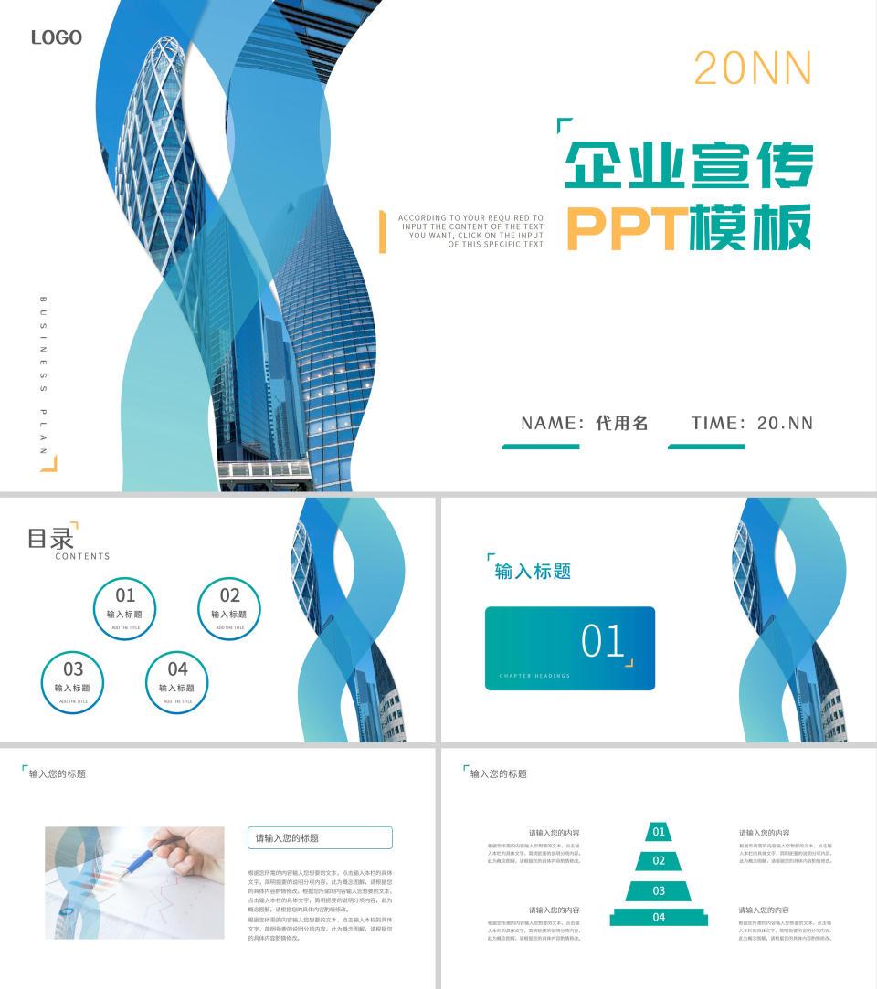蓝色简约风线条企业宣传PPT模板