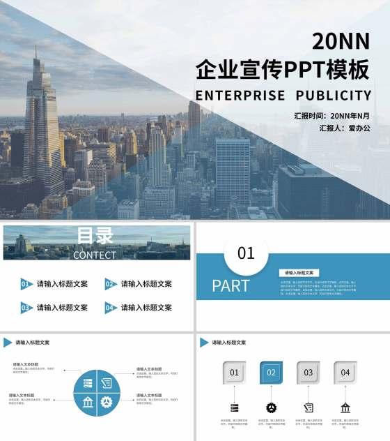 蓝色风景简约风企业宣传PPT模板