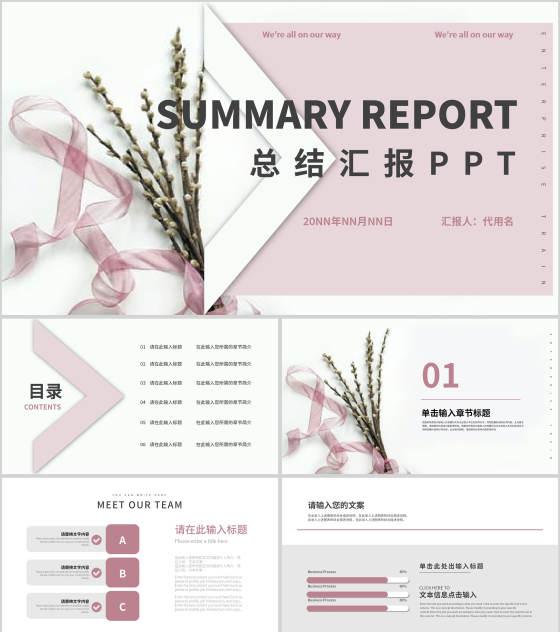 粉色唯美小清新总结汇报PPT模板