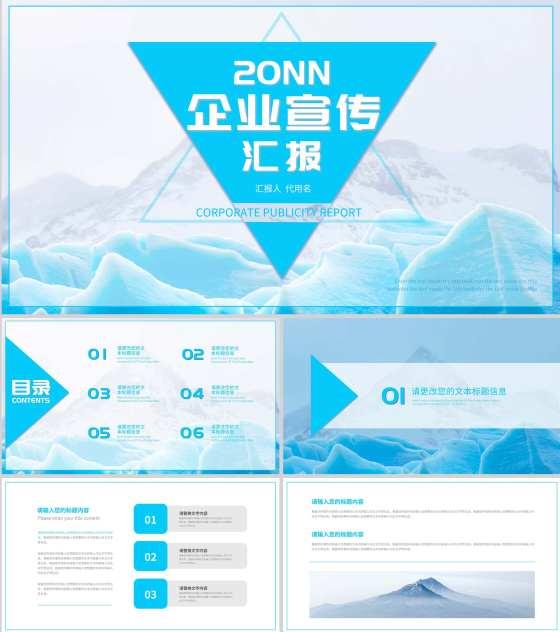 蓝色简约风冰川企业宣传PPT模板