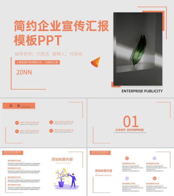 粉色简约风企业宣传汇报PPT模板