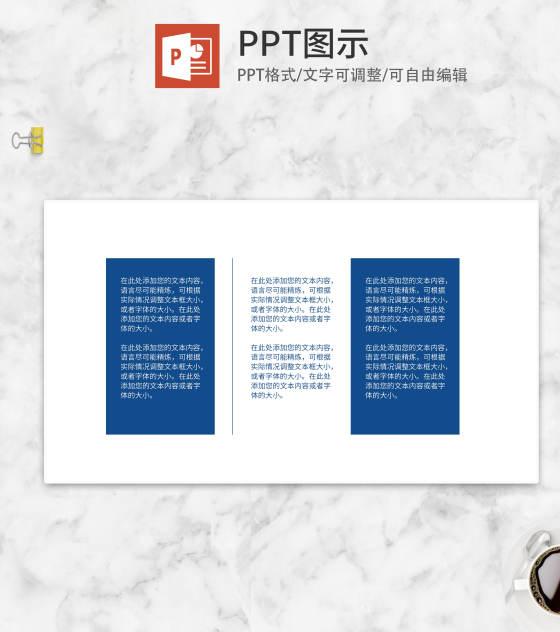 蓝色并列简介PPT模板