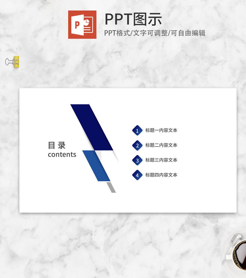 蓝色商务方形目录