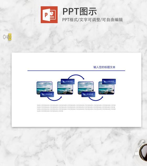 蓝色商务顺序流程结构
