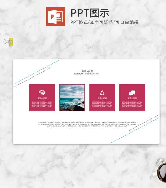 红色并列图片PPT模板
