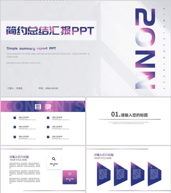 紫色简约风渐变总结汇报PPT模板